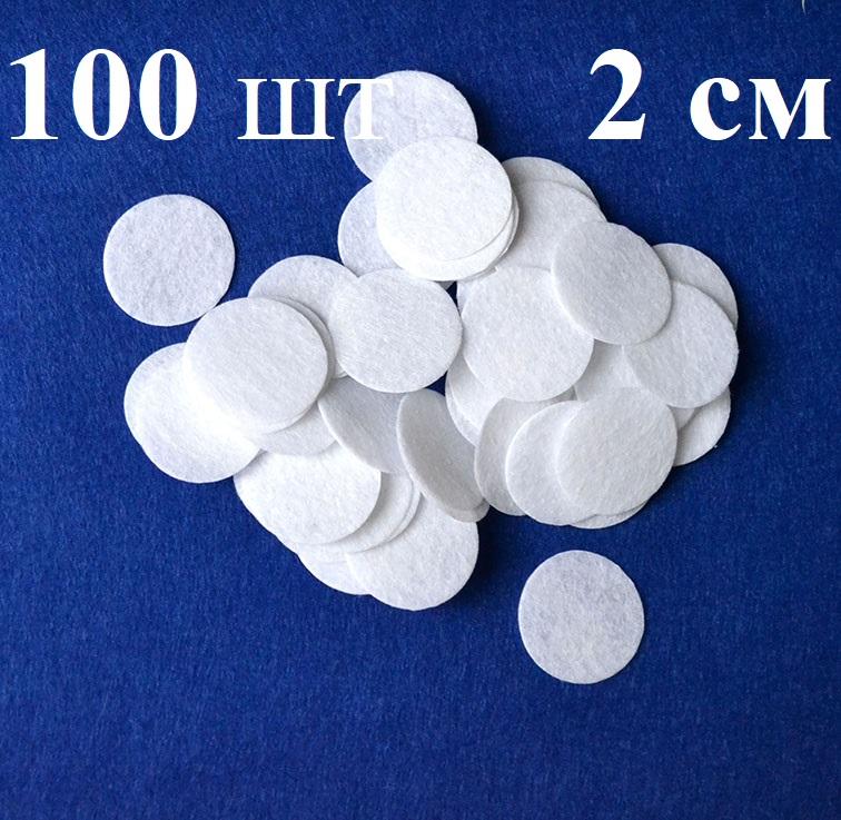 Фетровые кружочки 2 см, белый (10 шт)