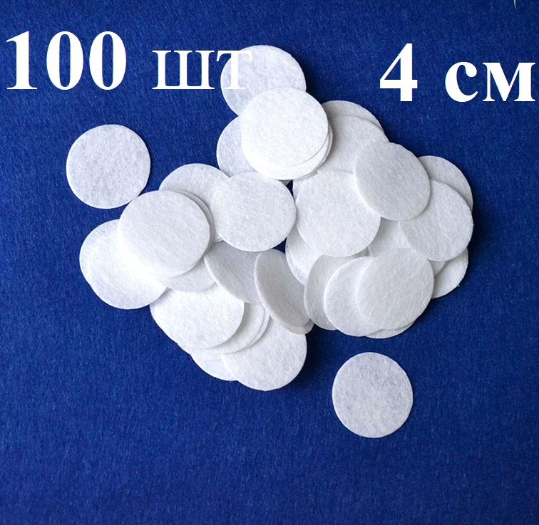Фетровые кружочки 4 см, белый (100 шт)
