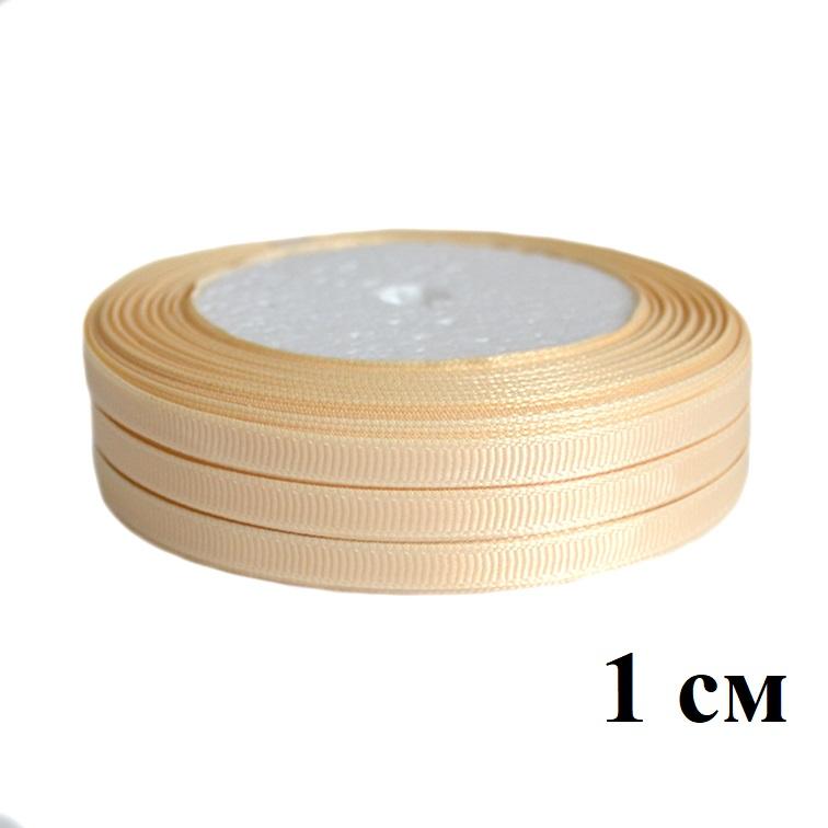 Лента репсовая 1 см, бежевый 65 (1 метр)