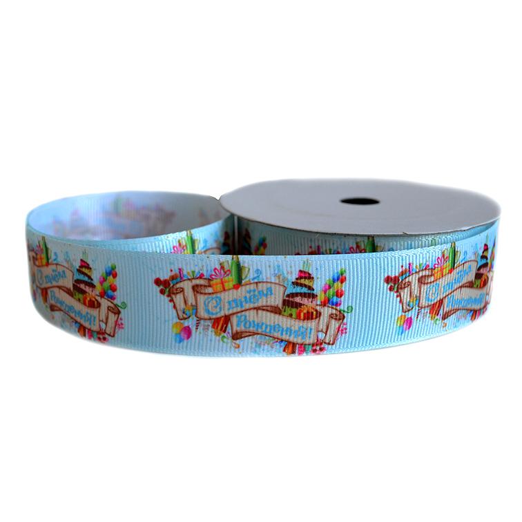 Репсовая лента «С Днём Рождения» 2,5 см (1м)