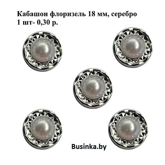 Кабошон флоризель пластик 18 мм, серебро