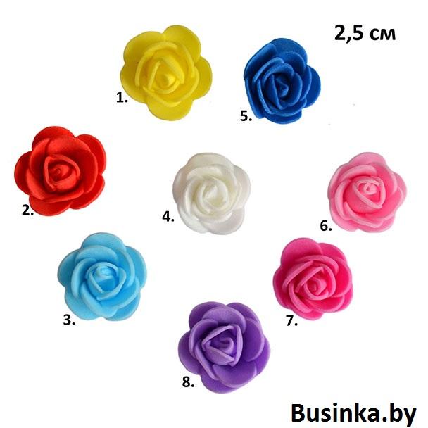 Головки цветов «Розы» 2,5 см (1 шт)