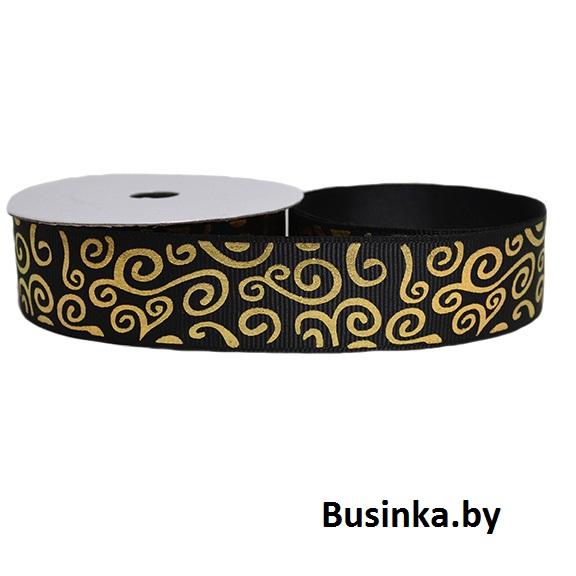 Репсовая лента «Узор» 2,5 см (1м) чёрный/золото