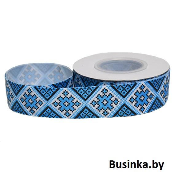 """Репсовая лента """"Жаккардовый узор"""" 2,5 см (1м), синий"""