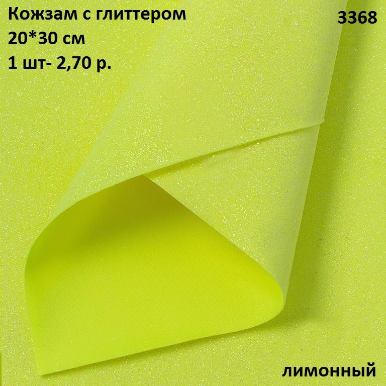 Кожзам с глиттером 22*30 см, лимонный (1 шт)