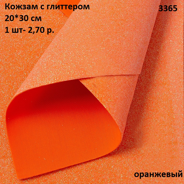 Кожзам с глиттером 22*30 см, оранжевый (1 шт)