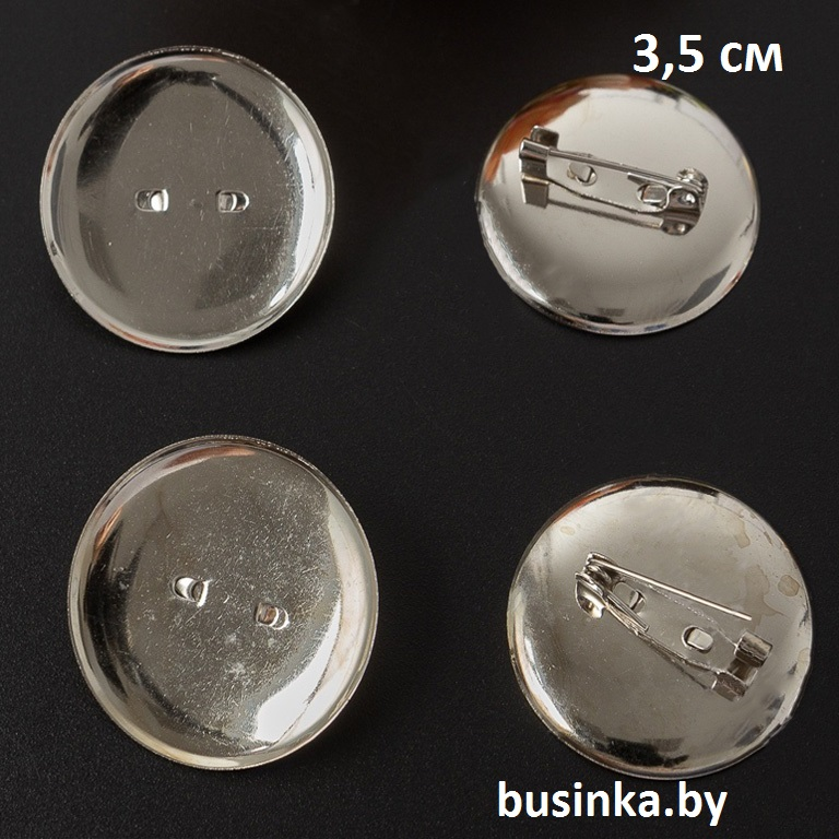 Основа для броши 3,5 см (1 шт)