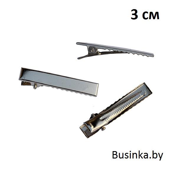 Заколки-зажимы 3 см (1 шт), серебро