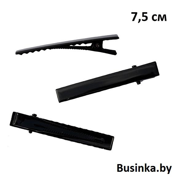 Заколки-зажимы 7.5 см, (1 шт), чёрный