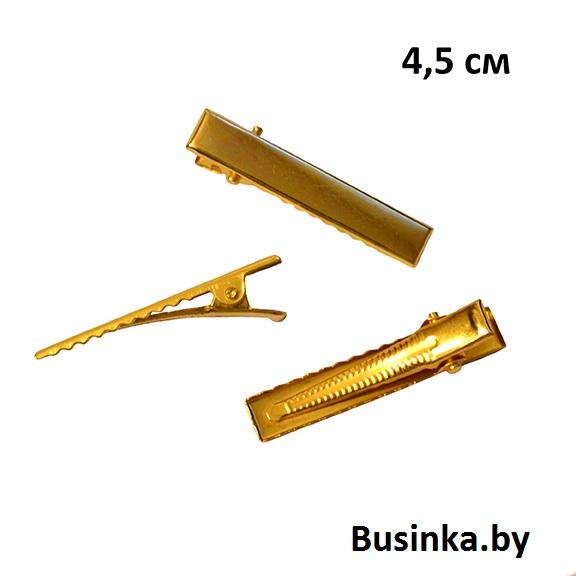 Заколки-зажимы 4,5 см (1 шт), золото