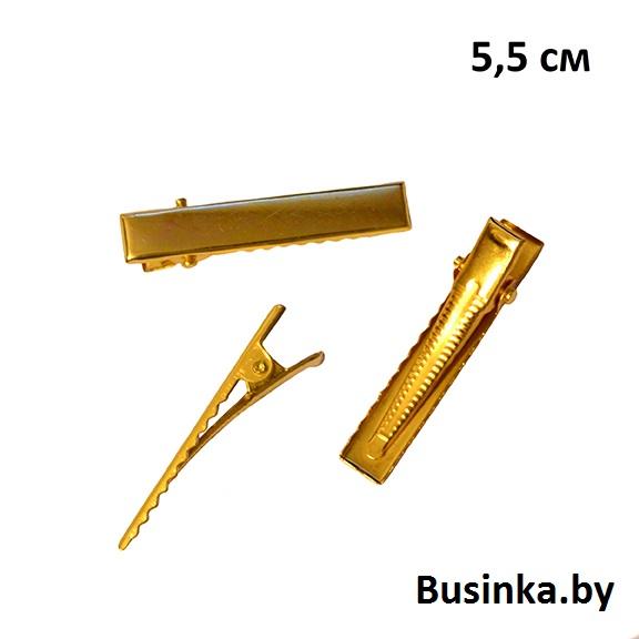 Заколки-зажимы 5,5 см (1 шт), золото