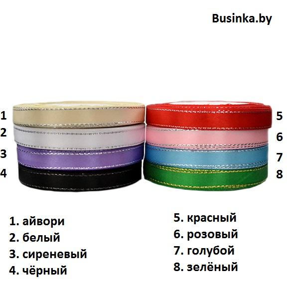 Атласная лента 1 см с люрексом (бабина)