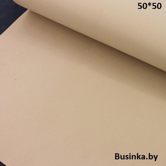 Фоамиран Eva 1 мм 50*50 см айвори тёмный (1 шт), светло-коричневый