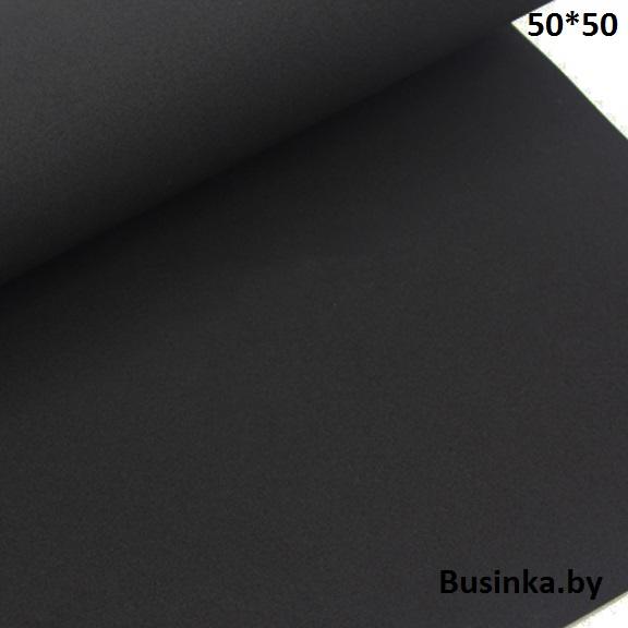 Фоамиран Eva 1 мм 50*50 см черный (1 шт)