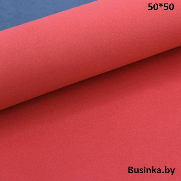 Фоамиран Eva 1 мм 50*50 см красный (1 шт)