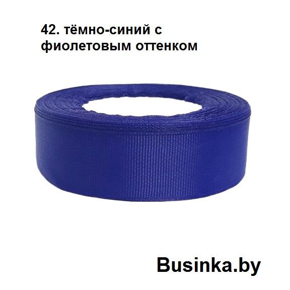 Лента репсовая 2,5 см (1 метр)