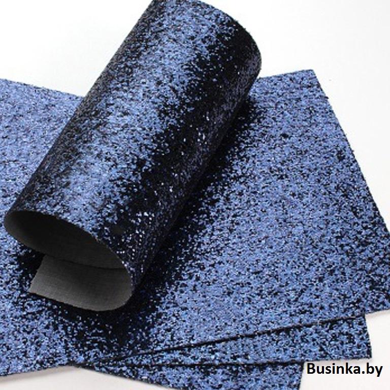Кожзам с крупными блёстками 21*30 см, тёмно-синий(1 шт)