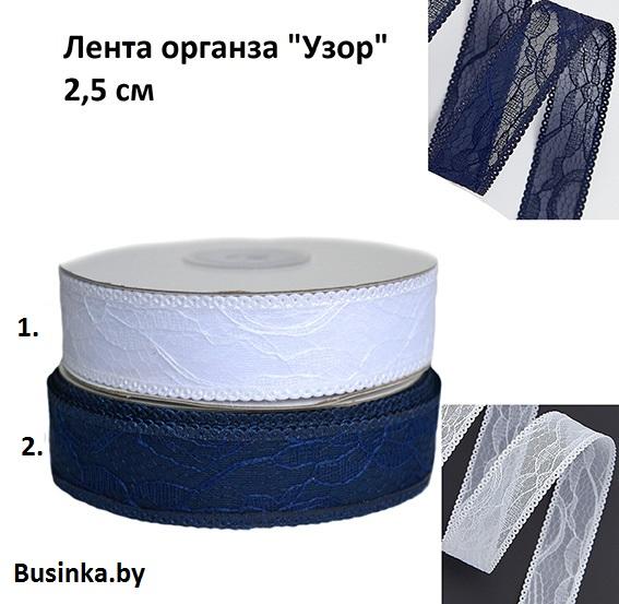 Лента органза (кружево) «Узор» 2.5 см (1 метр)