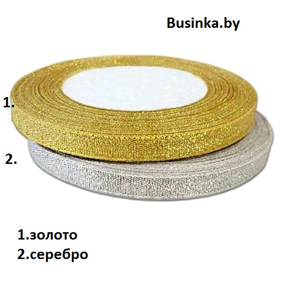 Лента парча 1,2 см (металлизированная), (бабина)