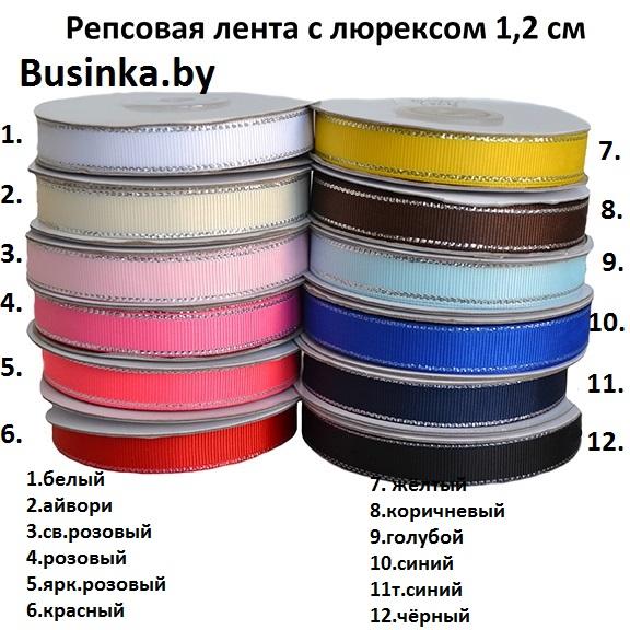 Репсовая лента с люрексом 1,2 см (1 метр)