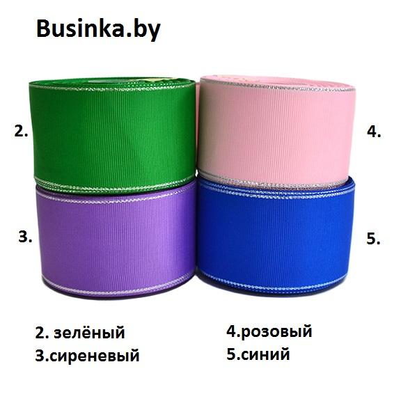Репсовая лента с люрексом 5 см, (1 метр)
