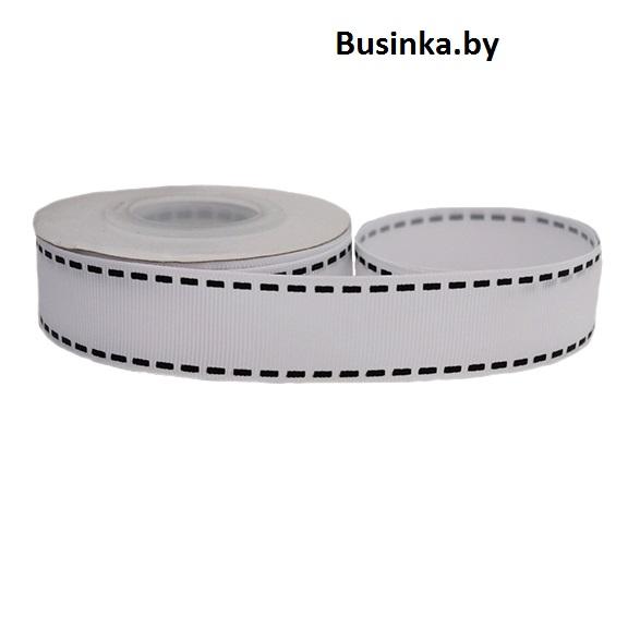 Репсовая лента «Строчка» 2,5 см (1м), белый
