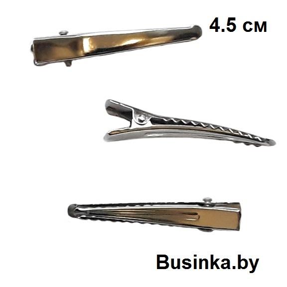 Заколки-зажимы 4,5 см (1 шт), серебро, уточка