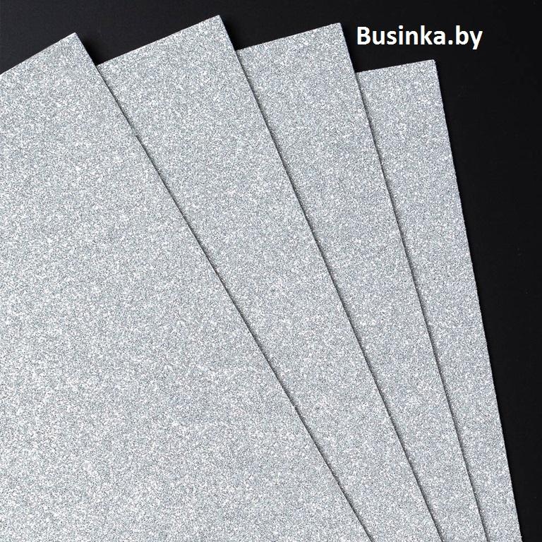 Фоамиран глиттерный 1,7-2 мм Premium 20*29.5 см, серебро (1 шт)