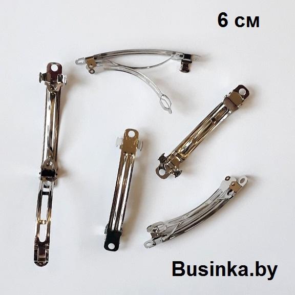 Заколка-основа автомат 6 см (1 шт), металл