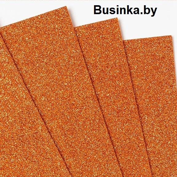 Фоамиран глиттерный 1,7-2 мм Premium 20*29.5 см, оранжевый (1 шт)