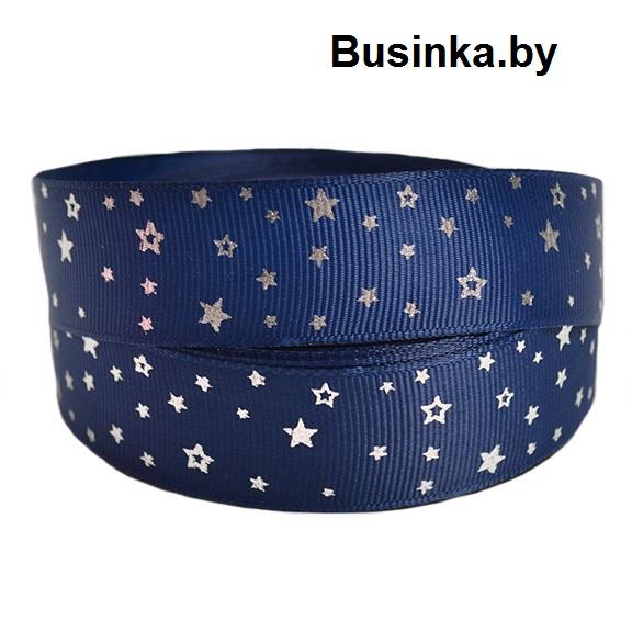 Репсовая лента «Звёзды» 2,5 см (1м), синий