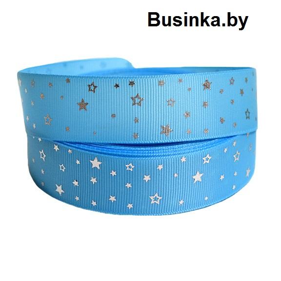 Репсовая лента «Звёзды» 2,5 см (1м), голубой