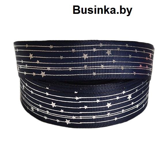 Репсовая лента «Звёзды» 2,5 см (1м), т.синий/серебро