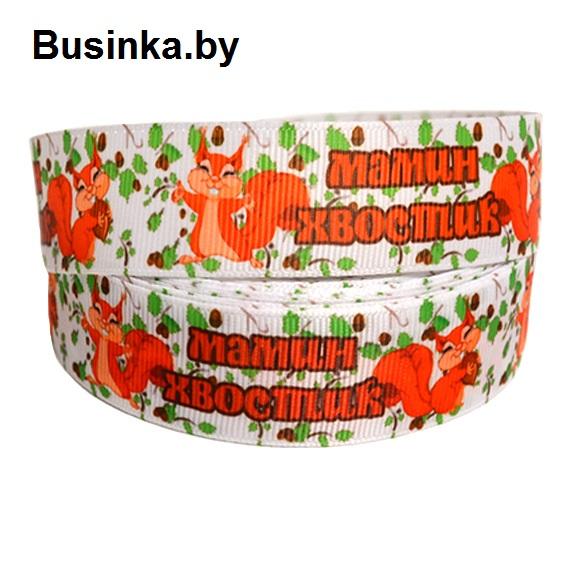 Репсовая лента «Папина ягодка» 2,5 см (1м)