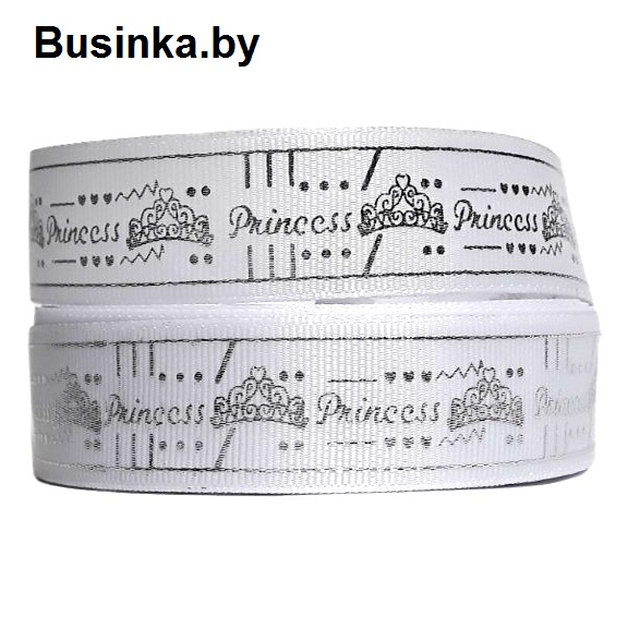Репсовая лента «Princess» 2,5 см (1м), белый/серебро