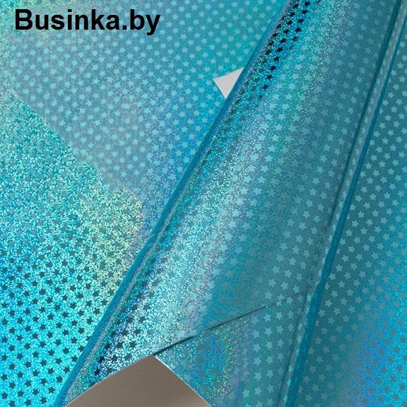 Кожзам голографик «Звёздочки» голубой(1 шт), 20*30 см