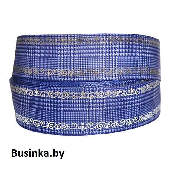 Репсовая лента синий/серебро 2,5 см (1м)