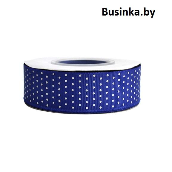 Репсовая лента «Мелкий горох» 2.5 см, синий (1 м)
