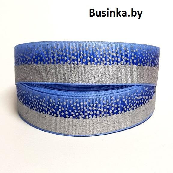 Репсовая лента 2,5 см (1м), синий/серебро