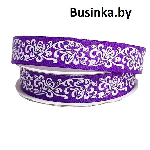 Репсовая лента «Узоры» 1,5 см (1м), фиолетовый