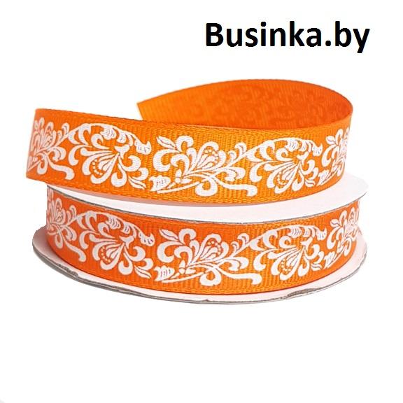 Репсовая лента «Узоры» 1,5 см (1м), оранжевый