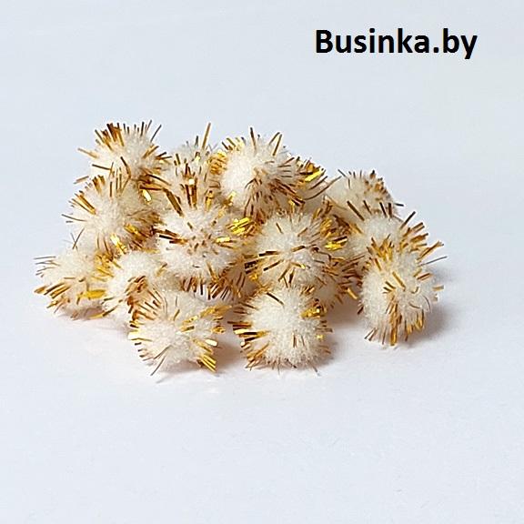 Помпоны с люрексом 1 см, белый/золото, 10 шт