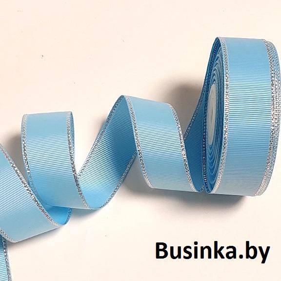 Репсовая лента с люрексом 2.5 см, (1 метр) голубой