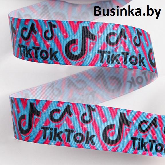 Репсовая лента «TikTok» 2,5 см (1м)