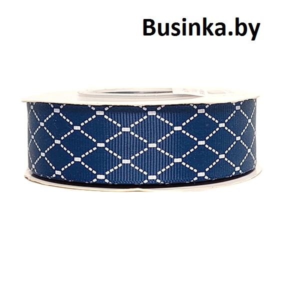 Репсовая лента «Ромбики» 2,5 см (1м), синий