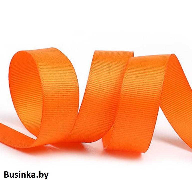 Лента репсовая 2.5 см, оранжевый 20 (1 метр)