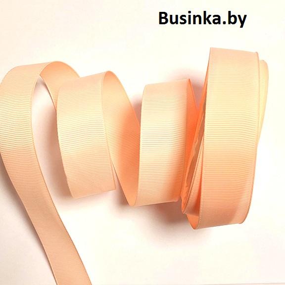Лента репсовая 2 см, персиковый (бабина)