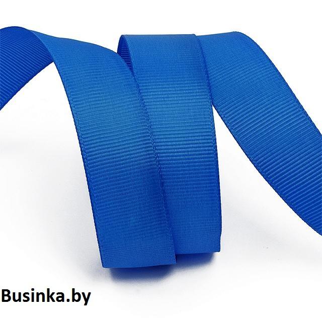 Лента репсовая 2.5 см, синий 33 (1 метр)