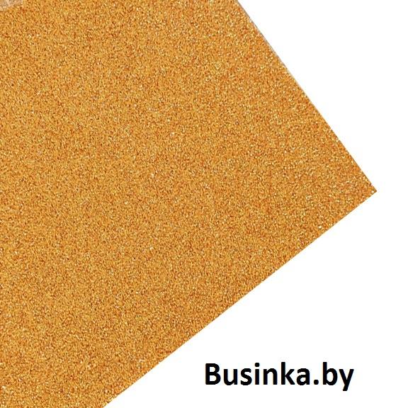 Фоамиран глиттерный 1,7-2 мм Premium 20*29.5 см, тёмное золото №2 (1 шт)