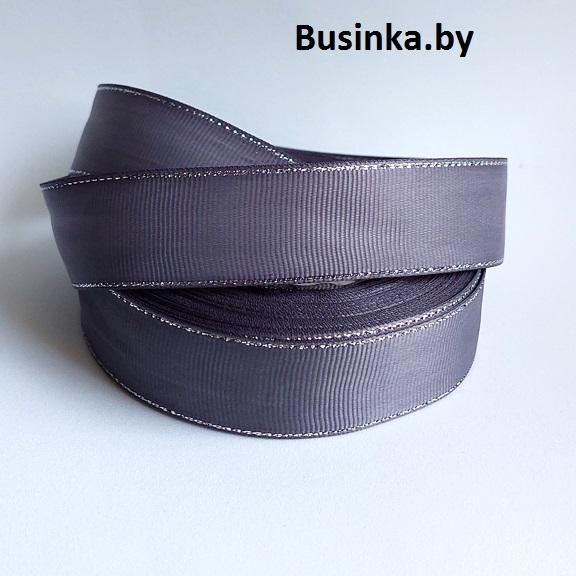Репсовая лента с люрексом 2.5 см, (1 метр) тёмно-серый/серебро